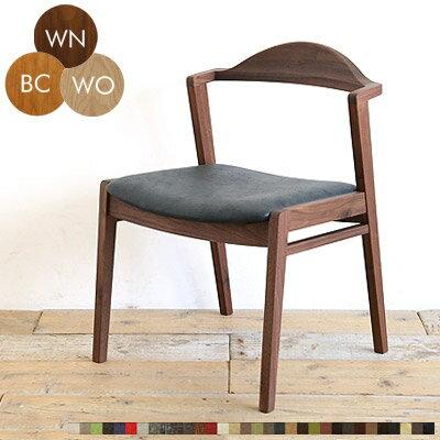 シキファニチア プレーン ダイニングチェア ウォールナット オーク ブラックチェリー 無垢 椅子 北欧 おしゃれ 木製 チェア セミアーム ちょい肘付き 【送料無料】※材により価格が変わります。ご注文後 当店より正しい金額メールします。