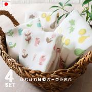 ふわふわ8重ガーゼふきん4枚セット日本製綿100%セット4枚組コットン布巾フキン台ふきまとめ買いキッチン用品キッチンタオル小物ベビーお口拭き新生児ガーゼ8重ね小鳥ことりいちじくパターン柄可愛いナチュラル肌に優しい