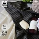 天然素材のボディタオル ( 麻 / 紀州備長炭 ) 単品1枚 日本製 サイズ 24×100cm 普通 〜 少し かため お風呂 シンプル 天然繊維 消臭 備長炭 繊維 無地 送料無料