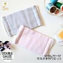 手作りマスクキット 5枚分日本製 ダブルガーゼ 綿100%