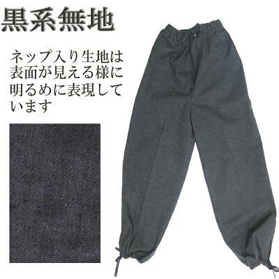 おおきい大きい作務衣メンズ紳士下衣のみ替えズボン紬織りもんぺ男性さむえさむい3L4L5L6L7L