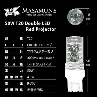 50WT20ダブル/プロジェクター付LED2個セット/発行色:レッド