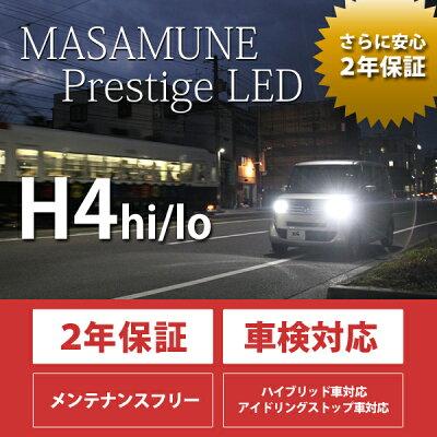 ヘッドライトLEDH4/MASAMUNEPrestigeLEDH4Hi/Lo/長期2年保証/ヘッドライトLEDh4hi/lo