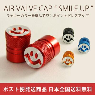 エアーバルブキャップ/SMILEUP/ラッキーカラーで笑顔になるエアーバルブキャップ