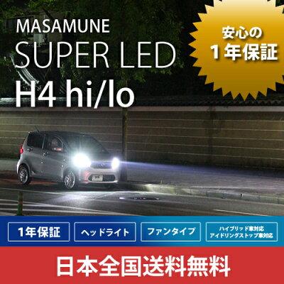 ヘッドライトLEDH4/MASAMUNESUPERLEDH4Hi/Lo/安心1年保証/ヘッドランプ/自動車LEDh4hi/loledヘッドライト