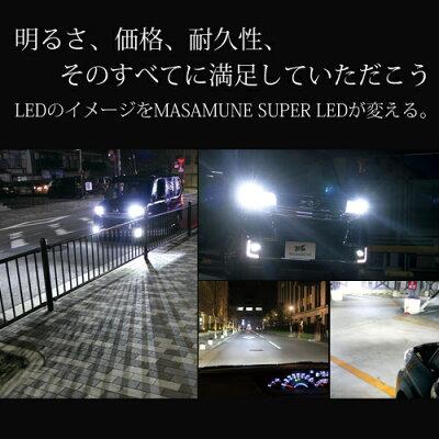 ヘッドライトLED/MASAMUNESUPERLED/ハイビームLED/ロービームLED