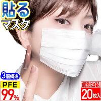 【TVモーニングショーで絶賛】貼るマスク ひもなしで耳が痛くならない 男女兼用 貼りなおしOK PFE99%以上 不織布マスク【20枚入】