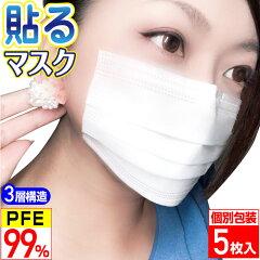 貼るマスクをしている女性の画像