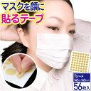 マスクを顔に貼るテープ 日本製 肌側に医療用テープ採用 貼りなおしOK 1シート56枚入