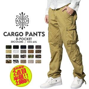 【送料無料】[2本目半額]カーゴパンツ メンズ ズボン 大きいサイズ メンズ パンツ ゆったり パンツ XXS-6XL 6/8ポケット 綿100% ミリタリーカーゴパンツ Cargo Pants MENS あす楽