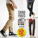 [2本目半額クーポン】【送料無料】S〜5XL|チノパン 大きいサイズ メンズ カラーパンツ ボトムス ゴルフパンツ テーパードパンツ ズボン 黒 メンズファッション パンツ・・・