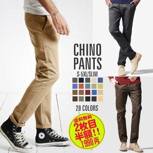 【送料無料】【2本目半額クーポン】S〜5XL|チノパン メンズ 大きいサイズ ズボン メンズ カラーパンツ ゴルフパンツ テーパードパンツ ズボン 黒 メンズファッション パンツ