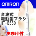 【当社は激安 格安の通販 送料無料】 オムロン音波式電動歯ブラシ HT-B550 メディクリーン ...