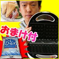 1台4役 ホットサンドメーカー ワッフルメーカー ドーナツメーカー 焼きおにぎり パン焼き器
