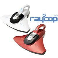 レイコップ UVランプ内蔵クリーナー raycopレイコップ UVランプ内蔵クリーナー raycop 除菌...