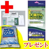 郵送健診キット 大腸がん健診セット 大腸ガン 検査病院に行く時間の無い方 郵送検査キット日本医…