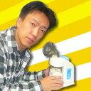 ホットシャワー3 UN-133B■体験記載■ ホットシャワー 3 新品 吸入器UN-133B 花粉対策 花粉を流す  超音波温熱吸入器ホットシャワー3のどの加湿器 口腔洗浄器
