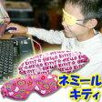 2個で送料が無料 ネミール ハローキティー ピンホール アイマスク Hello Kitty ネミール ピンフォールマスク ■