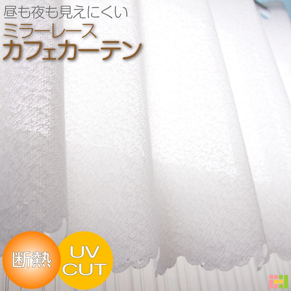 カフェカーテン幅140cm丈50cmミラーレースカーテン遮熱遮像断熱UVカットエコリエ1751ダイヤ柄1752雲柄200-30リーフ柄つっぱり棒