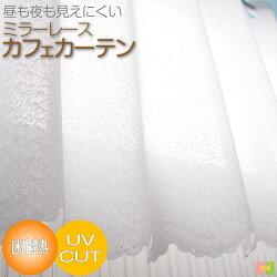 カフェカーテンロングミラーレースダイヤ柄雲柄140cm幅90cm丈遮光遮像断熱UV保温メール便対応可