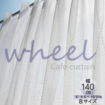 カフェカーテン ミラーレース 140cm幅 90cm丈 ロング丈1枚ならネコポス対応可【メール便】 窓辺を演出【wheel】【コンビニ受取対応商品】