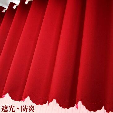 カフェカーテン ロング丈 遮光 防炎機能付き サンシャット 140cm幅 90cm丈 出窓 小窓 日本製 ベージュ ブルー グリーン ピンク ブラックネイビー ホワイト 【メール便対応可】