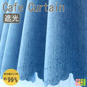 カフェカーテン ロング丈 遮光 シェイク 140cm幅 60cm丈 ベージュ ブルー出窓 小窓 日本製メール便対応可
