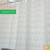 カフェカーテン70cm丈切り売りサイズオーダーロング丈ジャスミン85179出窓小窓レースUVおしゃれ花柄リネン風