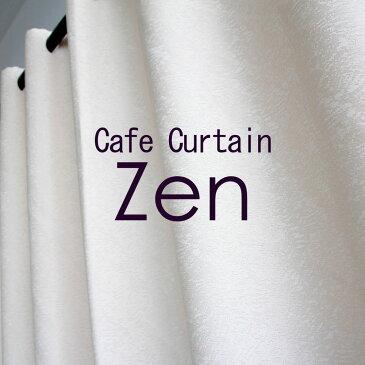 カフェカーテン 140cm幅×60cm丈オフホワイト ネイビー ブラウン シャンパン 日本製zen 【メール便対応可】