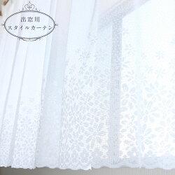 出窓用レースカーテン1枚入幅200cm丈85/100/110cm日本製