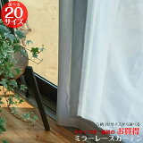ミラーレースカーテン 5柄 幅100cm2枚組 幅150cm 幅200cm1枚入 UVカット 花柄 薔薇 ストライプ柄 無地 ホワイト 出窓 掃出し窓