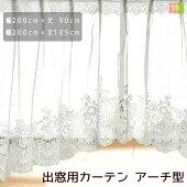 出窓用レースカーテン幅200cm丈90cm丈105cm1枚入花柄エレガントなアーチ型既製品日本製【コンビニ受取対応商品】