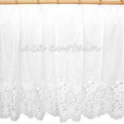 出窓用レースカーテン幅200cm丈90cm丈105cm花柄エレガントアーチ型既製品日本製