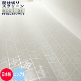 間仕切り のれん ロング丈 100cm幅 250cm丈 つっぱり オフホワイト色 遮熱 断熱 フリーカット ブロック柄 日本製