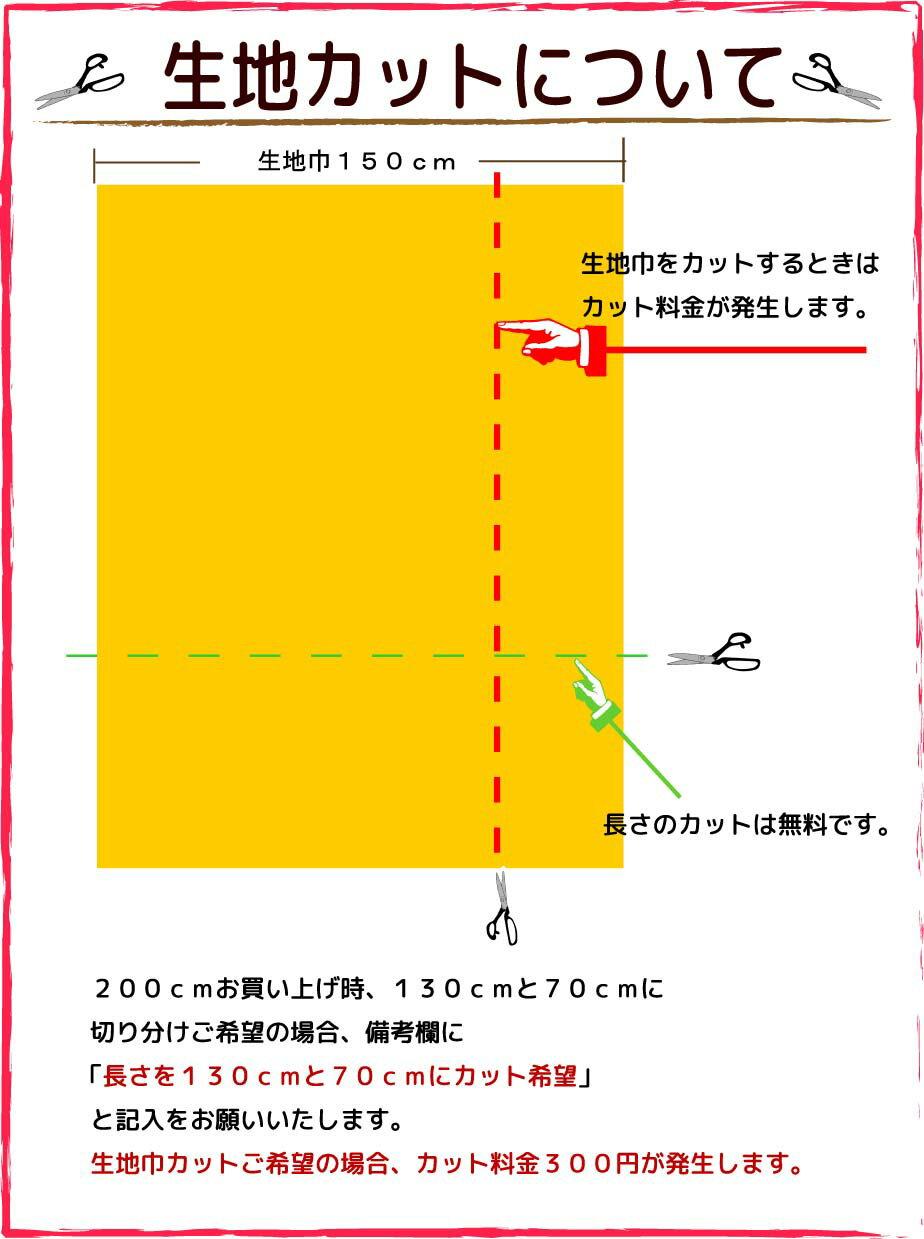 【ネット生地販売】メッシュ/ネット