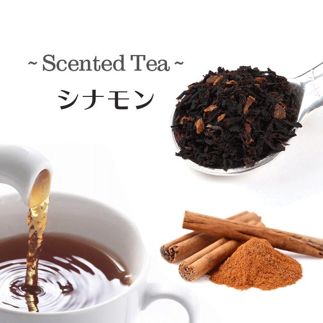 [メール便対応]シナモンティー 50g 紅茶 チャイ フレーバード センティッド 茶葉