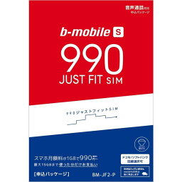 日本通信 b-mobile S 990ジャストフィットSIM 在庫あり 送料無料