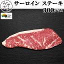 サーロイン ステーキ 牛肉 ロンググレイン オーストラリア オージー・ビーフ 300g 冷凍ギフト お歳暮 御歳暮 プレゼント