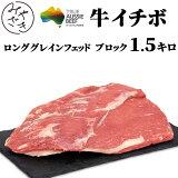 1045 イチボ ランプキャップ 赤身 牛肉 ブロック 飲食店 業務用 ロンググレイン オーストラリア オージー・ビーフ 1.5キロ 冷蔵ギフト 敬老の日 内祝い