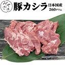 【特別シリーズ】 1072 豚 カシラ かしら ホルモン 日本国産 130g x 2パック 冷凍ギフト お中元 内祝い