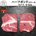 1028 ギフト 贈り物 1ポンド ステーキ ハーフ 肩ロース アメリカン・ビーフ チョイス 牛肉 220グラム 220g 冷凍 パーティー