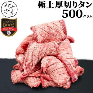 1018 ギフト 贈り物 パーティー 牛タン 厚切り タン タン元 500g 500グラム 焼肉 牛肉 アメリカ 250g x 2パック 冷凍
