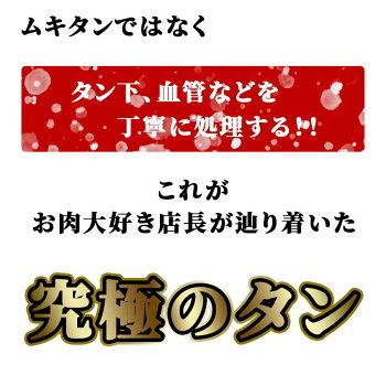 プレゼントギフト厚切り牛タン500g500グラムタン元焼肉牛肉250gx2パック冷凍