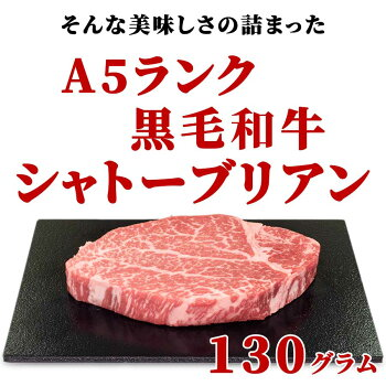 1050シャトーブリアンステーキ黒毛和牛A5ヒレフィレヘレヒレステーキ牛肉130g130グラム冷凍