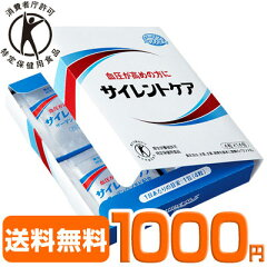 血圧が高めの方に!まずは試してみたい方へ。【送料無料】サイレントケアお試しセット(14包入...