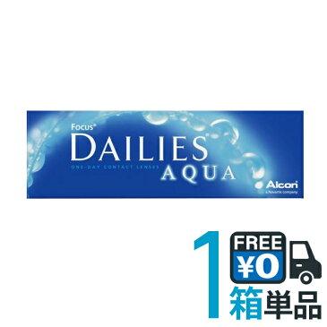フォーカス デイリーズアクア 1箱 送料無料 1箱30枚入り 日本アルコン コンタクト 1day