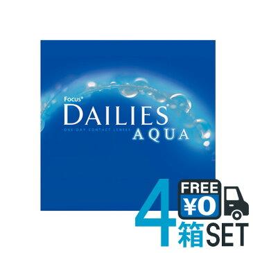 フォーカス デイリーズアクア バリューパック 4箱セット 送料無料 1箱90枚入り 日本アルコン コンタクト 1day