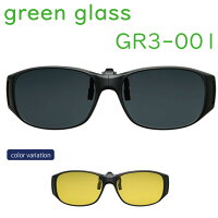 編集中【送料無料】greenglassグリーングラスGR3-001サングラスオーバーグラス名眼