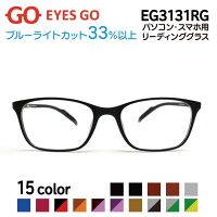 送料無料メガネ度付きEYESGOEG3131選べる15カラー超軽量超弾性のあるTR90グリルアミド素材ブルーライトカット家用布ケース2020