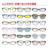 フレームの形&レンズカラーが選べるメガネ福袋※49色のレンズから1色お選びください。
